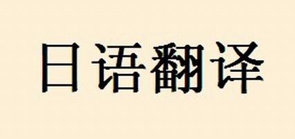 日语翻译 日语翻译 日语翻译