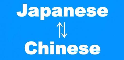 做好日语翻译需要注意的事项有哪些?