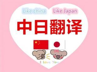 中文翻译成日语有什么翻译技巧?