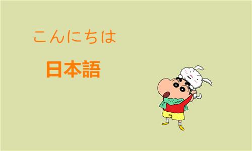 专业日语翻译公司告诉你日语翻译的技巧