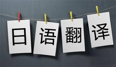 常见的几种日语翻译类型